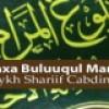 Buluuqul Maraam | Kitaabka Dahaarada | Cutubka Biyaha: Xadiiska 12aad