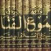 Oodo dhacameed siday u kala korreeyaan baa loo qaadaa: Qaybta 1aad